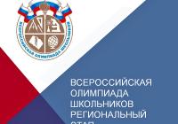 Сроки проведения регионального этапа всероссийской олимпиады школьников в 2017/20218