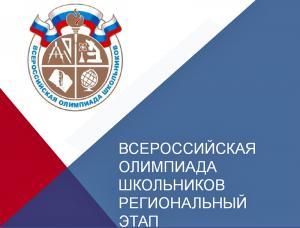 Сроки регионального этапа всероссийской олимпиады школьников