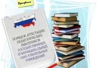 Каждый пятый учитель русского языка и математики не может выполнить  задания по своему предмету