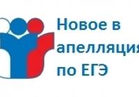 Участники ЕГЭ могут оспорить результаты ЕГЭ по скайпу
