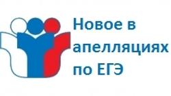 Аппеляция по результатам ЕГЭ по скайпу