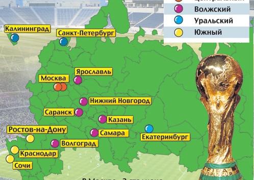 города ЧМ-2018 по футболу