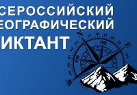Россиян приглашают написать Всероссийский географический диктант