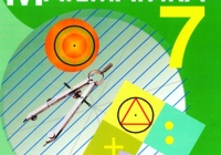 Каким должен быть современный учебник по математике для школьников