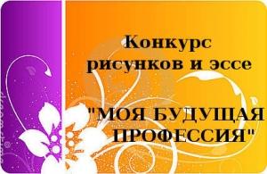 конкурс эссе «Моя будущая профессия»