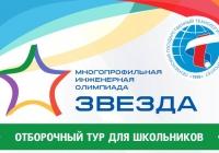 В Воронежском госуниверситете состоится многопрофильная инженерная олимпиада «Звезда»