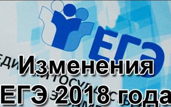 ЕГЭ-2018 и ОГЭ-2018