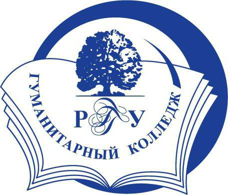 Олимпиады РГГУ