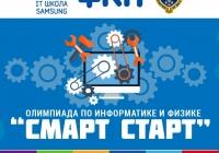 Межрегиональная олимпиада по физике и информатике «Смарт Старт» -отборочный тур