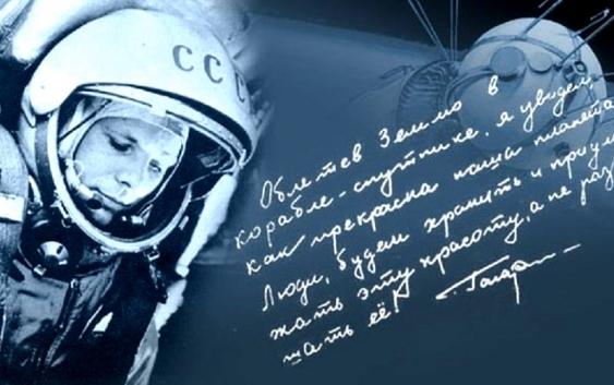 Олимпиада школьников «Ломоносов» по космонавтике