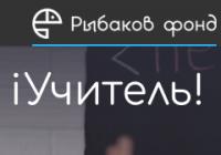 Всероссийский конкурс для педагогов-новаторов «iУчитель-2018»