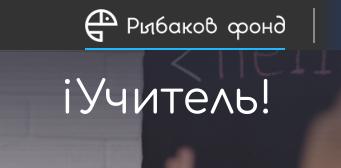 Всероссийский конкурс «iУчитель-2018»