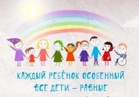 Вебинар для руководителей и педагогов общеобразовательных организаций, обучающих детей с ОВЗ