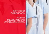 В ближайшие годы в стране появятся новые медицинские специальности