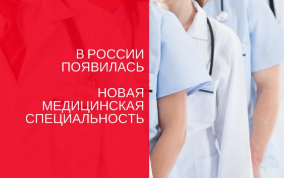 новые медицинские специальности