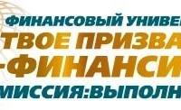 Всероссийская олимпиада для школьников «Миссия выполнима. Твое призвание – финансист»