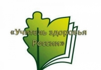 В Воронеже проходит VIII Всероссийский конкурс  «Учитель здоровья России – 2017»