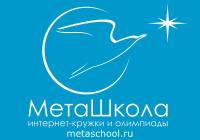 Интернет-олимпиады для школьников от МетаШколы в декабре 2017