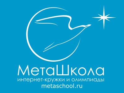 Интернет олимпиады от Мета Школы