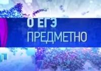 Вышел очередной выпуск программы «О ЕГЭ предметно», посвященный подготовке к ЕГЭ по литературе