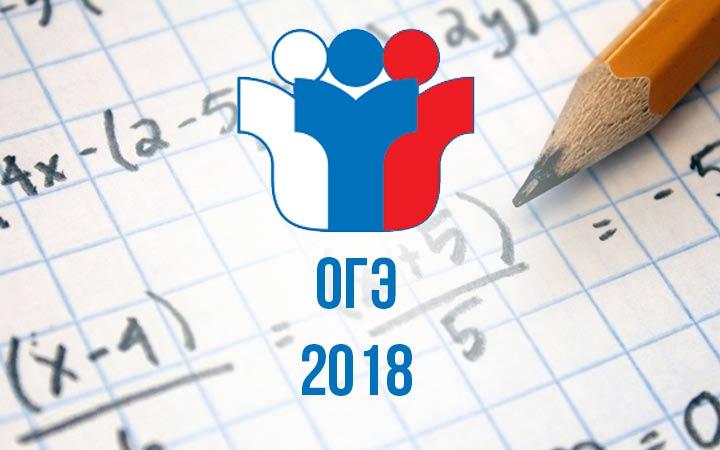 ОГЭ- 2018 и ЕГЭ-2018