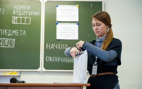 учитель организатор на ЕГЭ