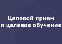 Законопроект об изменении правил целевого приема в вузы внесен в Госдуму