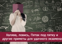 10 самых главных поверий российской молодежи, гарантирующие успешную сдачу экзамена