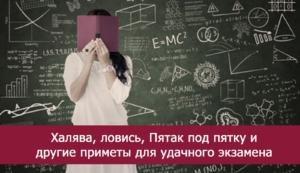 Приметы для сдачи экзамена