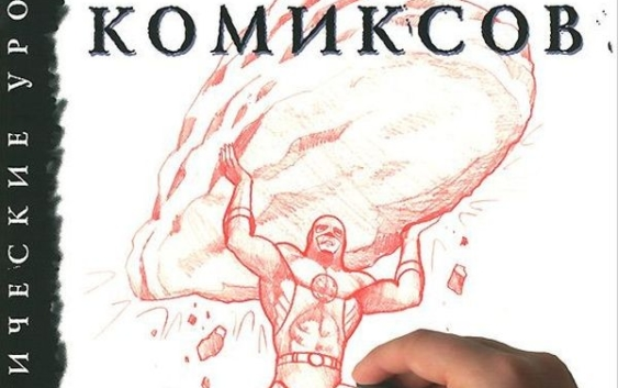 научиться рисовать комиксы