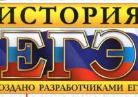 Очередной выпуск программы «О ЕГЭ предметно»,  посвященный подготовке к ЕГЭ по истории