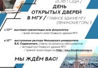 Видеоархив МГУ. День открытых дверей МГУ. 14 января 2018 года.