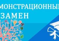В России выпускники вузов и ссузов начали сдавать демонстрационный экзамен