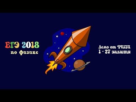 КИМ ЕГЭ-2018 по физике