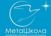 Зимняя интернет-олимпиада по русскому языку от МетаШколы