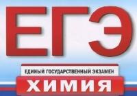 Очередной выпуск программы «О ЕГЭ предметно», посвящен подготовке к ЕГЭ по химии
