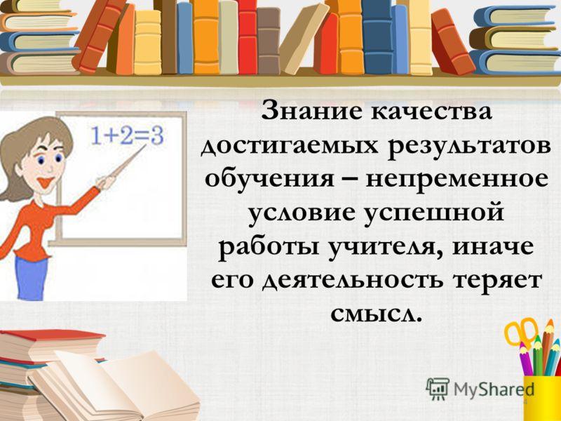 Качество знаний образования