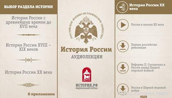 аудиолекции по истории России