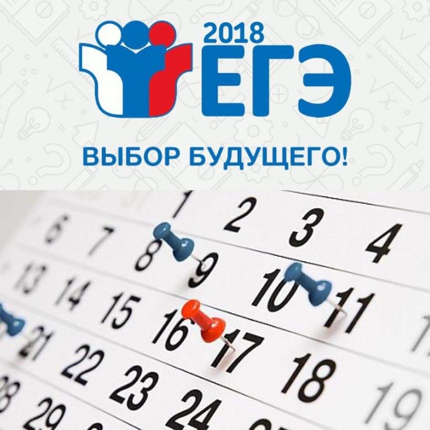 актуальная информация о ЕГЭ 2018