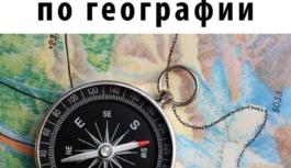 ЕГЭ-2018. Разработчики КИМ об экзамене по географии