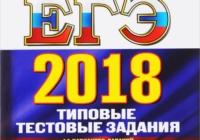 ЕГЭ-2018: Разработчики КИМ об экзамене по истории