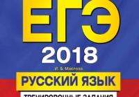 Выпускники 11-классов из 83 регионов напишут тренировочный ЕГЭ по русскому языку с использованием новых технологий