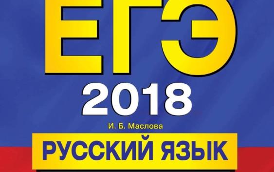 тренировочный егэ по русскому языку 2018