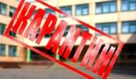 Будет ли карантин в школах Воронежа зимой 2018 года?