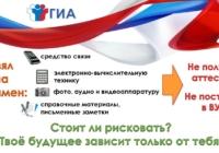 На вопросы о ЕГЭ в прямом эфире ответит министр образования Ольга Васильева
