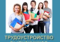 Выпускники каких вузов и факультетов востребованы у работодателей
