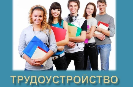 трудоустройство выпускников