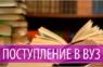 Министр образования и науки: в 2018 году увеличен план приема в вузы