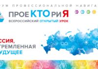 Расписание Всероссийских открытых уроков по профессиональной навигации старшеклассников на портале «ПроеКТОриЯ»