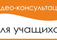 Видеоконсультации разработчиков экзаменационных заданий  по подготовке к ЕГЭ-2018